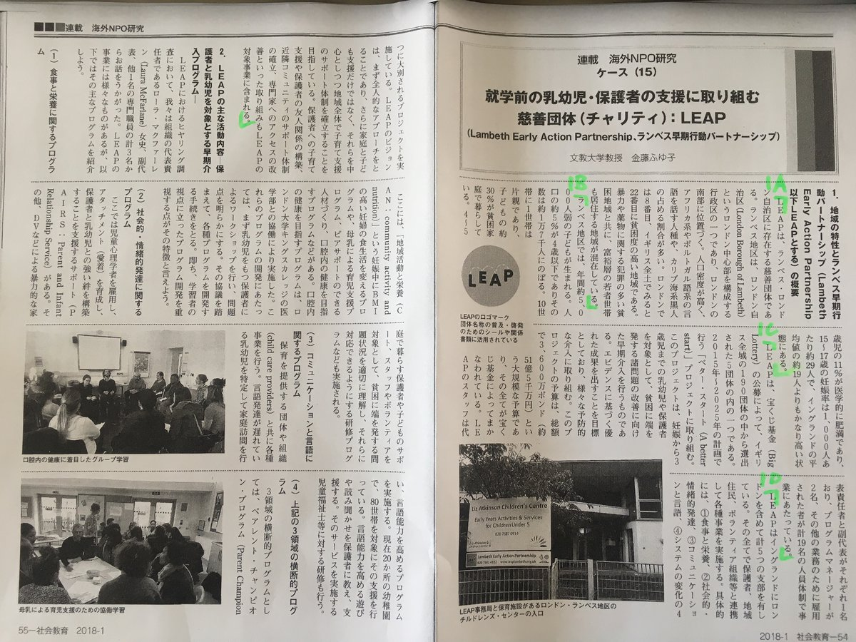 Journal-Leap Japanese Article